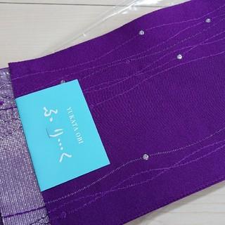 【新品】浴衣帯  紫 ラメ  (浴衣帯)