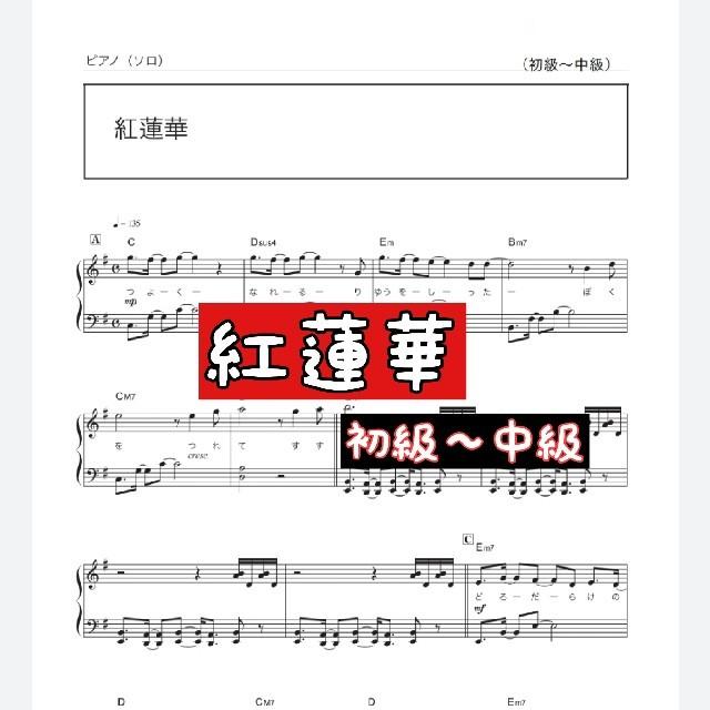 紅蓮華 楽譜無料