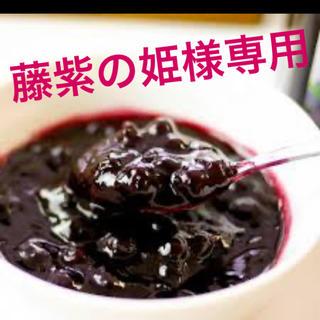 【藤紫の姫様専用】ジャム(いちじく&ブルーベリー)(缶詰/瓶詰)