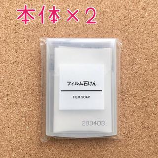 ムジルシリョウヒン(MUJI (無印良品))の新品未使用 無印良品 フィルム石けん 本体2個セット(ボディソープ/石鹸)
