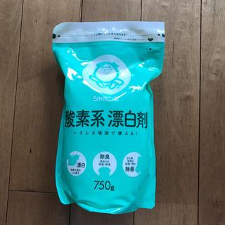 シャボンダマセッケン(シャボン玉石けん)のシャボン玉 漂白剤 2つセット(洗剤/柔軟剤)