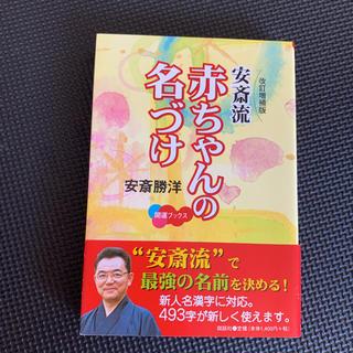 安斎流赤ちゃんの名づけ 改訂増補版(結婚/出産/子育て)