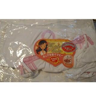 アツギ(Atsugi)のatugi 女児カップ付きキャミソール 白 165cm 2枚セット(下着)