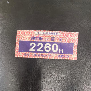 佐世保から福岡 乗車券(その他)