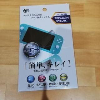 任天堂SwitchLite スイッチライト 保護フィルム(保護フィルム)