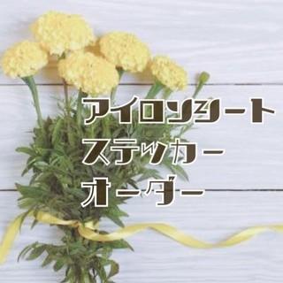 アイロンシート♡ステッカー(アクセサリー)
