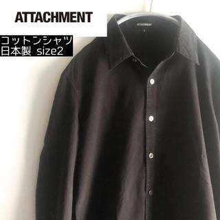 アタッチメント(ATTACHIMENT)のAttachment ブラックコットンシャツ size2(シャツ)