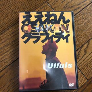 ええねん OSAKANグラフィティ DVD(ミュージック)