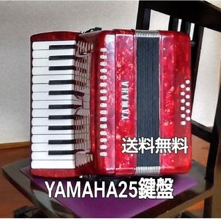 ヤマハ(ヤマハ)のYAMAHAアコーディオン25鍵盤(アコーディオン)