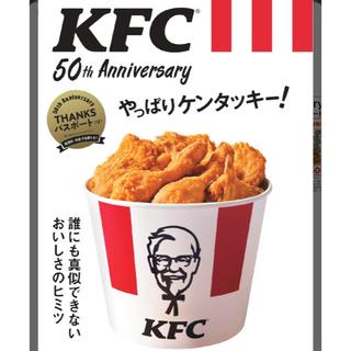 タカラジマシャ(宝島社)のやっぱりケンタッキー 新品未使用 クーポン付(料理/グルメ)