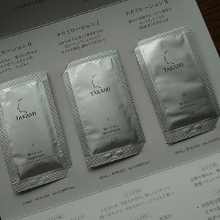 タカミ(TAKAMI)のタカミ ローション3種 2回分づつ(サンプル/トライアルキット)