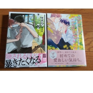 BL コミック2冊セット(ボーイズラブ(BL))