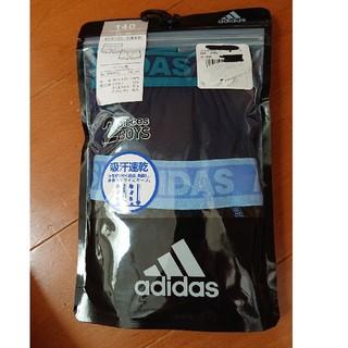 アディダス(adidas)の新品・未開封 adidaアディダス ボクサーブリーフ(前あき)140 二枚セット(下着)