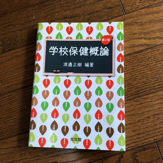 学校保健概論 第2版(人文/社会)