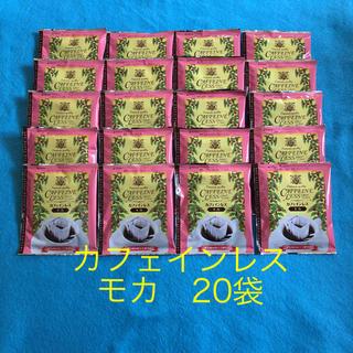 ドリップコーヒー☆澤井珈琲☆カフェインレス「モカ」20袋(コーヒー)