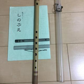 しのぶえ 篠笛 中学校 学校教材 楽譜 AULOS(横笛)