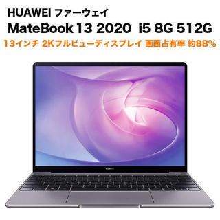 HUAWEI ファーウェイ MateBook 13 2020 メイトブック 新品(ノートPC)