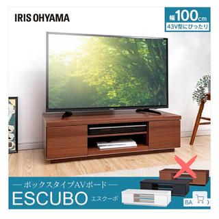 アイリスオーヤマ(アイリスオーヤマ)のテレビボード 木製 100センチ(リビング収納)