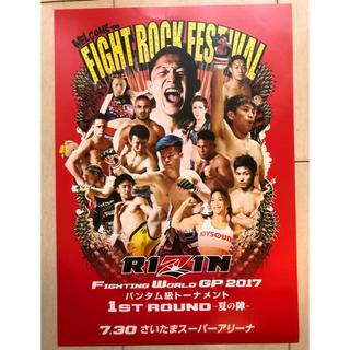 RIZIN 2017.7月 夏の陣の大会パンフレット(格闘技/プロレス)