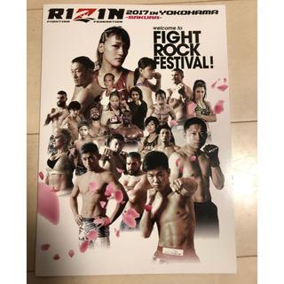 RIZIN 2017横浜SAKURAの大会パンフレット(格闘技/プロレス)