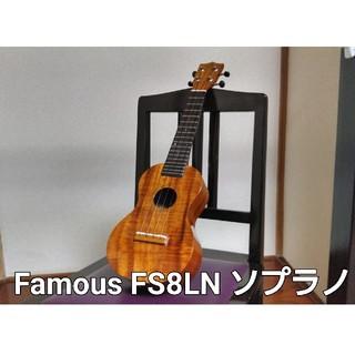 フェイマス(FAMOUZ)のウクレレ Famous FS8LN ソプラノ(ソプラノウクレレ)