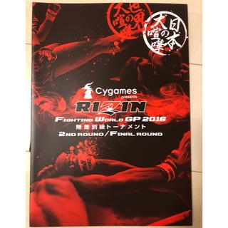 RIZIN 2016の大会パンフレット(格闘技/プロレス)