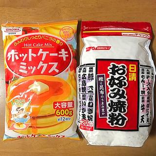 ニッシンセイフン(日清製粉)のホットケーキミックス 600g・お好み焼き粉 1kg(調味料)