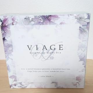 新品 ヴィアージュ Viage S/M サイズ ナイトブラ ブラ VIAGE(ブラ)