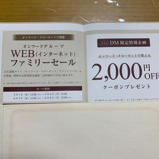 ニジュウサンク(23区)のオンワード Webファミリーセール (ショッピング)