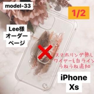 ザラ(ZARA)のLee様専用♡オーダーページ+.* iPhone ニュアンス ケース スマホ(iPhoneケース)