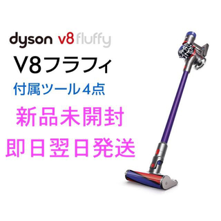 ダイソン(Dyson)の【新品】Dyson コードレス掃除機 V8fluffy SV10FF3(掃除機)