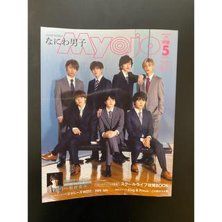 ジャニーズ(Johnny's)のMyojo 2020年5月号 なにわ男子(音楽/芸能)