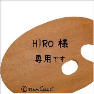 HIRO様専用(おもちゃ/ペット小物)