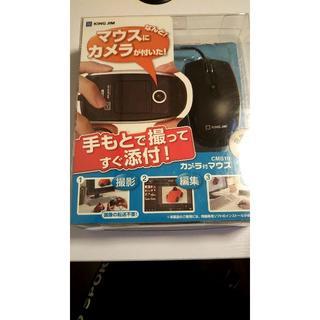 キングジム(キングジム)の★送料無料★キングジム カメラ付きマウス CMS10 200万画素 未開封(PC周辺機器)