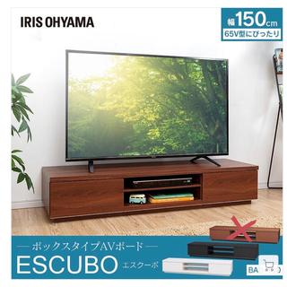 アイリスオーヤマ(アイリスオーヤマ)のテレビボード 150センチ (リビング収納)