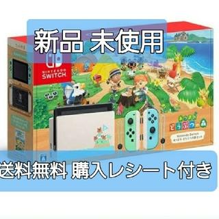 ニンテンドースイッチ(Nintendo Switch)のNintendo Switch あつまれ動物の森限定セット 画面保護フィルム(家庭用ゲーム機本体)