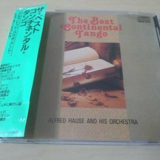 CD「ザ・ベスト・コンチネンタル・タンゴ」アルフレッド・ハウゼ(ヒーリング/ニューエイジ)