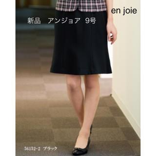 ジョア(Joie (ファッション))の新品 事務服 アンジョア 56152 マーメイド スカート 9号(ひざ丈スカート)
