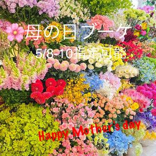 【母の日】(人気!)完全オーダーメイド花束♪ 〈こだわりのお花をお花屋さんより〉(ブーケ)