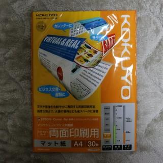 コクヨ(コクヨ)のコクヨ 両面印刷用マット紙 A4 残り25枚(オフィス用品一般)