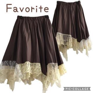 フェイバリット(Favorite)のfavorite  BRレース裾イレヘムスカート(ひざ丈スカート)