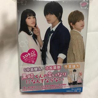 セクシー ゾーン(Sexy Zone)の黒崎くんの言いなりになんてならない 豪華版 Blu-ray(日本映画)