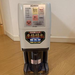 ゾウジルシ(象印)の無洗米精米機 精米量2〜5合 BT-AE05型(精米機)
