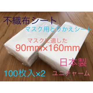 ユニチャーム(Unicharm)の日本製 不織布シート インナーマスク 200枚(その他)