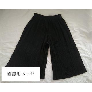 【確認用】ブラックコーデ まとめ売り プリーツパンツ(カジュアルパンツ)