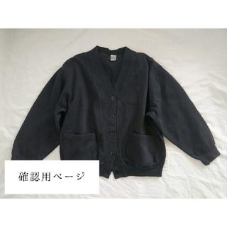 【確認用】ブラックコーデ まとめ売り カーディガン(カーディガン)