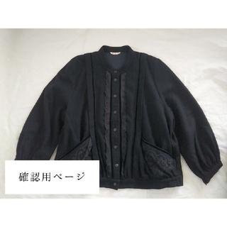 【確認用】ブラックコーデ まとめ売り ウールジャケット(その他)
