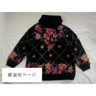 【確認用】ブラックコーデ まとめ売り 花柄ニット(ニット/セーター)