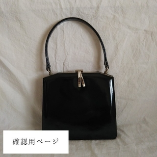【確認用】ブラックコーデ まとめ売り ハンドバッグ(ハンドバッグ)