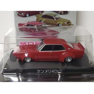 アオシマ(AOSHIMA)のグラチャンコレクション第8弾ケンメリ4Dr1973年式(ミニカー)